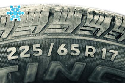 резина для зимы 225/65 R17
