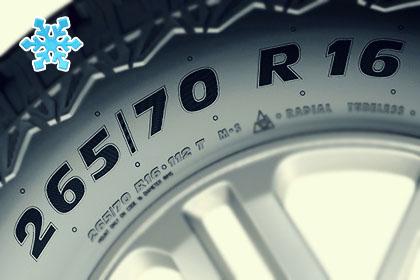 зимние автопокрышки 265/70 R16