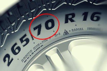 резина высотой 70