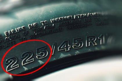 авторезина 225 мм