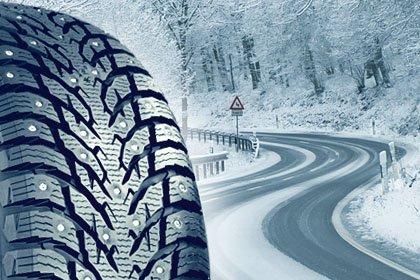 автомобильная резина для зимы